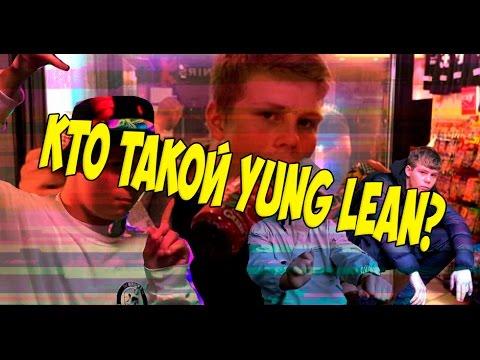 КТО ТАКОЙ YUNG LEAN?   WHO IS YUNG LEAN?
