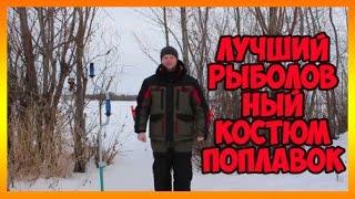 Рыбацкий костюм зимний в нижнем новгороде