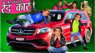 """CHOTU DADA CAR CHOR   """"छोटू दादा कार चोर """" Khandesh Hindi Comedy   Chotu Comedy Video"""