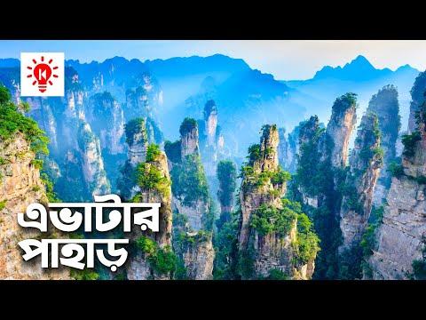 এভাটার পাহাড় | কি কেন কিভাবে | Avatar Mountain | Ki Keno Kivabe