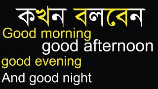 How to use good morning, good afternoon, good evening, good night | spoken English conversation