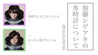 加藤シゲアキの氷時計について