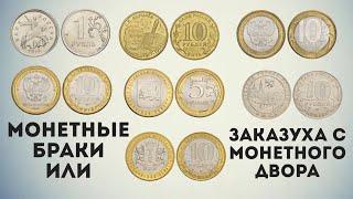 Монетные браки или заказуха с монетного двора. Дорогие и редкие монеты.
