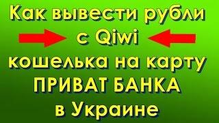 Как вывести деньги с Qiwi кошелька на карту ПРИВАТ БАНКА в Украине