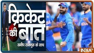 Cricket Ki Baat: भारत का सपना टुटा, वर्ल्ड कप हाथ से छूटा