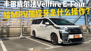 車說 给丰田威尔法Vellfire换上20万的操控补品,是对是错?