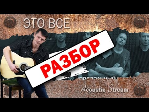 ДДТ - Это все / Разбор на гитаре / Аккорды и бой / Acoustic Stream