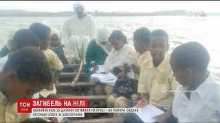 Щонайменше 22 дітей потонули дорогою до школи на річці Ніл
