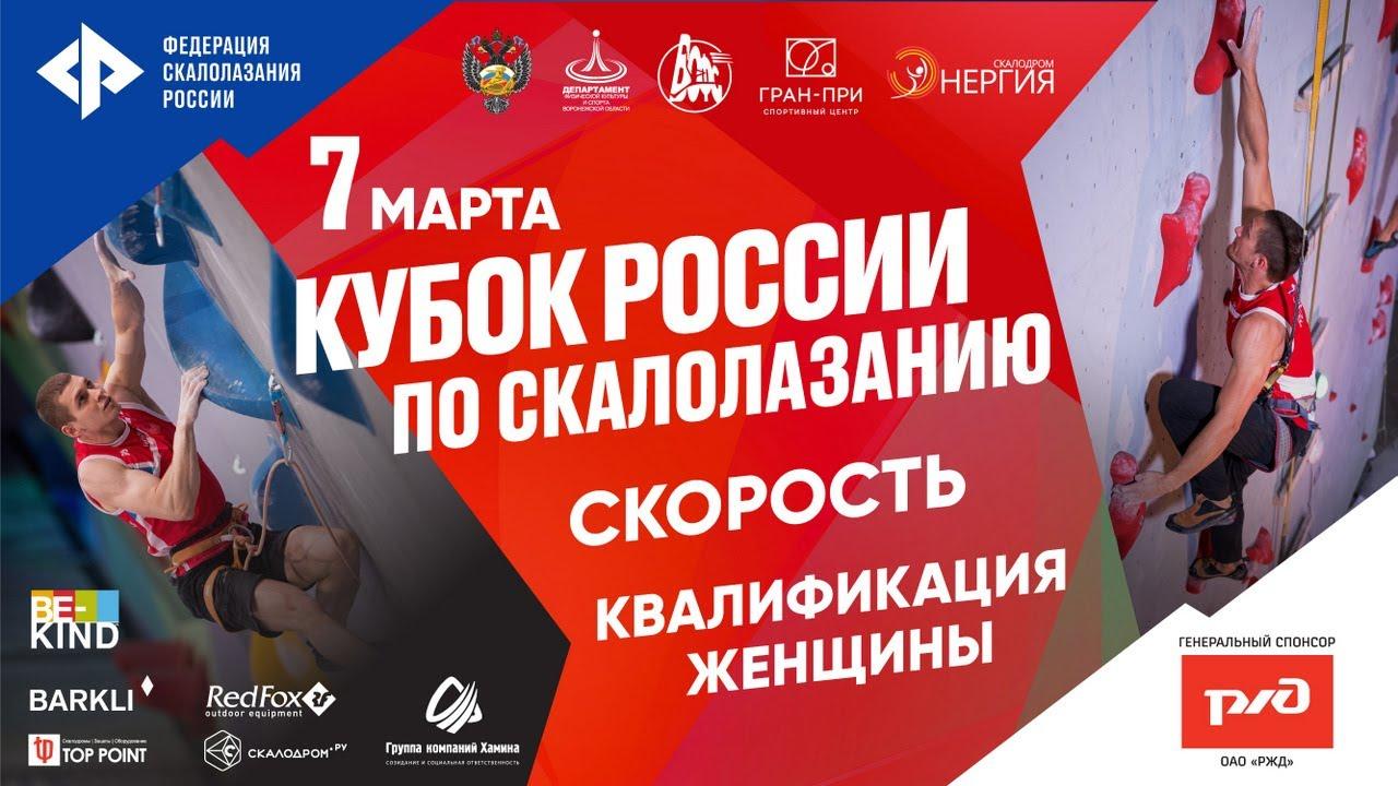 Кубок России Воронеж 2021. Скорость. Квалификация, женщины.