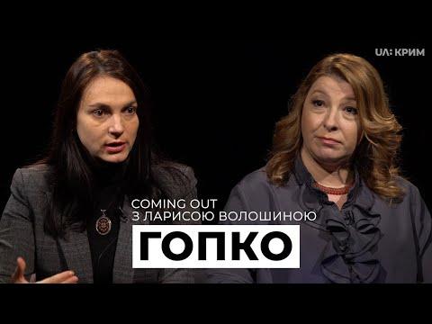 Декоративний курс на ЄС і НАТО, корупція, примирення з агресором | Гопко | Coming Out