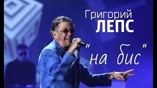 Григорий лепс: песня на бис (вечер р. Паулса) слова песни.