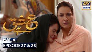 Ishq Hai Episode 27 & 28   Part 1   Ary Digital Dramas