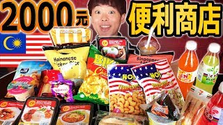 在馬來西亞便利商店花完2000元(260RM)前不能回家!?風味獨特的馬來西亞零食跟飲料讓日本人大開眼界!
