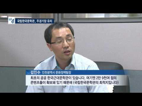 국립한국문학관 유치 시동…주경기장 주변 유치