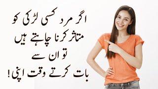 How To Impress A Girl in Urdu - Hindi
