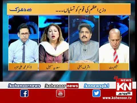 Ba Dhark 08 June 2019 | Kohenoor News Pakistan