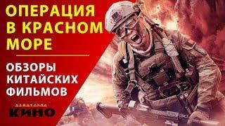 Операция в Красном море — Китайские фильмы