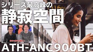 """オーディオテクニカのワイヤレスヘッドホン史上""""最静寂""""!?ATH-ANC900BT レビュー!"""