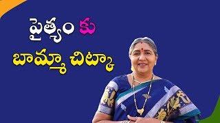 పైత్యం కు బామ్మా చిట్కా   Best home remedy For paithyam   Bammavaidyam