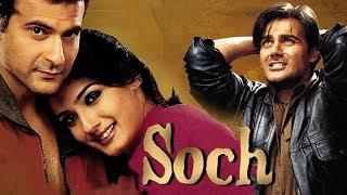Raveena Tandon | Arbaaz Khan | Sanjay Kapoor | Romantic Movie | SOCH
