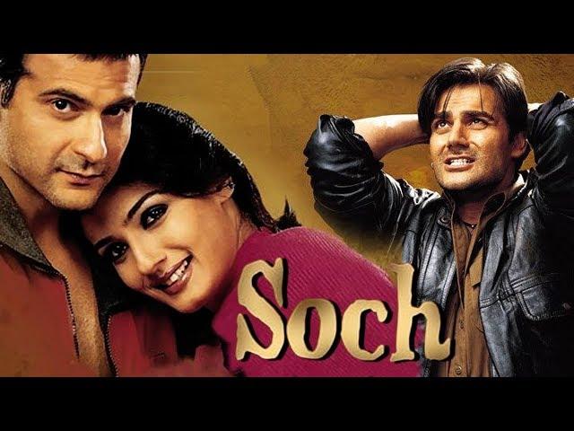 Raveena Tandon Arbaaz Khan Sanjay Kapoor Romantic Movie Soch