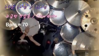 여자 드러머-미운사랑 (진미령) 연주-김민하