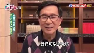 【阿扁踹共—蔡:不接受一國兩制 扁肯定堅持立場】EP 41