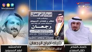 تحميل اغاني افـراح الرجعـــان بمناسبة زواج:رجعان مطر الشاعر:طلال عواد السعدي المنشد:فهد المسيعيد MP3