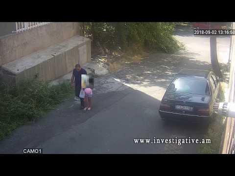 Ոտնձգություն՝ անչափահասի նկատմամբ (տեսանյութ)