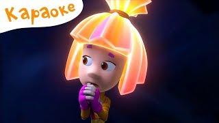 Фиксики - Фиксипелка Холодильник ❄️ - Караоке для детей 🔥/ теремок песенки для детей