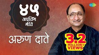 Top 45 Marathi Songs Of Arun Date | अरुण के 45 गाने | HD Songs | One Stop Jukebox