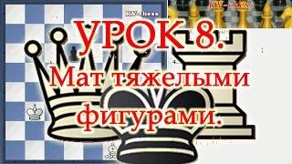 Шахматы.Как ставить мат тяжелыми фигурами в шахматах - Урок 8