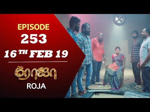 ROJA Serial | Episode 253 | 16th Feb 2019 | ரோஜா | Priyanka | SibbuSuryan | Saregama TVShows Tamil
