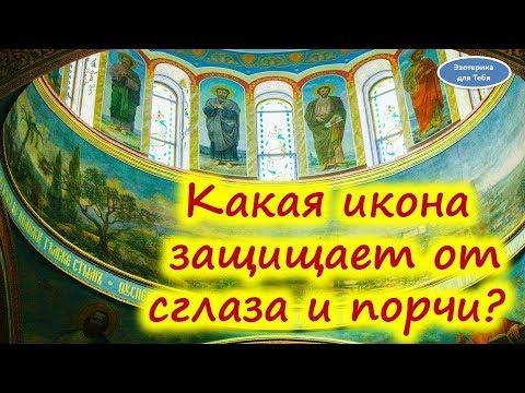 Какая икона защищает от сглаза и порчи | Эзотерика для Тебя Советы Православие Церковь Христианство