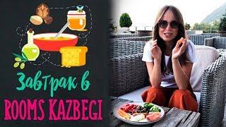 ГРУЗИЯ Завтрак в отеле Rooms Hotel Kazbegi