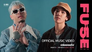 [FUSE] ปล่อยเธอไป - MEYOU X UrboyTJ [Official MV]