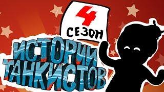 Истории танкистов. Сезон 4. (анимация)