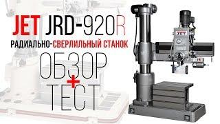 Радиально-сверлильный станок JET JRD-920R