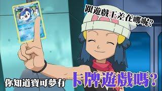 老爹玩PTCG 你知道寶可夢有卡牌遊戲嗎!? PTCG基本規則介紹 與遊戲王差在哪!?