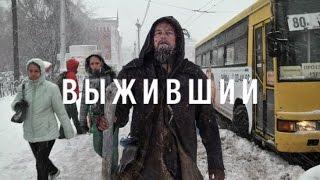 Леонардо ДиКаприо - Борода и Россия! озвучка