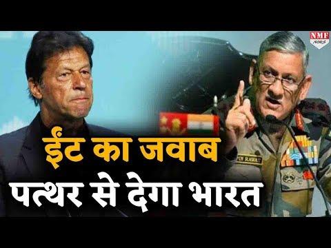 LOC पर बढ़ी पाकिस्तान की हरकतों का अब मुंहतोड़ जवाब देगा भारत