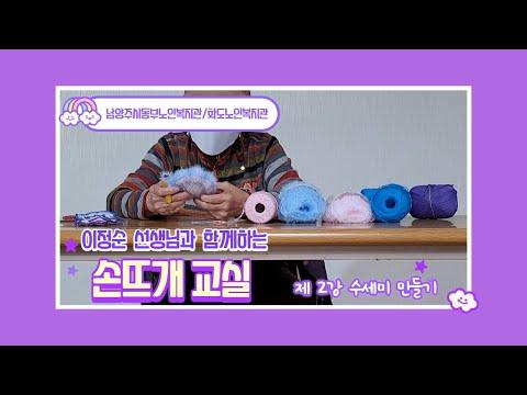[동부 평생교육 TV] 손뜨개교실 2강