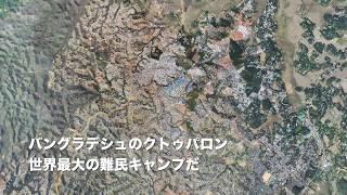 鳥取県を超える人口がひしめく難民キャンプロヒンギャの人たち国境なき医師団