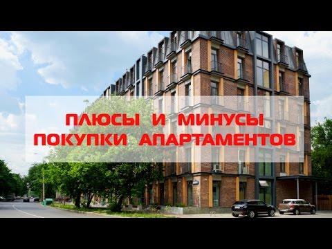 Плюсы и минусы покупки апартаментов
