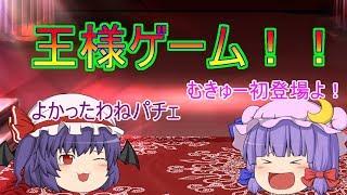 【ゆっくり茶番】紅魔館組で王様ゲーム!