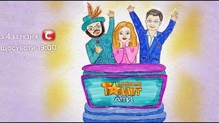 Второй сезон «Україна має талант Діти» стартует 4 марта о 19:00 на СТБ - Премьера