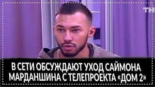 Дом 2 Свежие Новости 20 июля 2019 Эфир (26.07.2019)