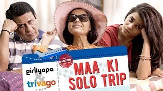 Maa Ki Solo Trip feat. Srishti Shrivastava | Girliyapa M.O.M.S