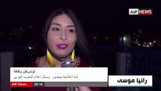 تونس: لمة اعلامية بحضور وسائل اعلام المغرب العربي