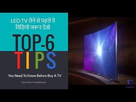 LED TV लेने से पहले ये वीडियो जरूर देखे ! You Need To Know Before You Buy a TV !